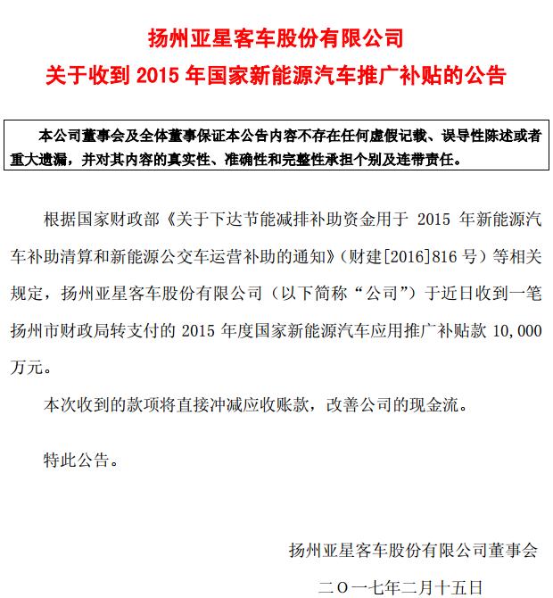 扬州亚星客车收到2015年国家新能源汽车补贴10000万元