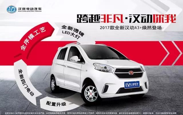 低速电动汽车市场,最令人期待的车型非2017款全新汉唐汉动a3 莫属了.