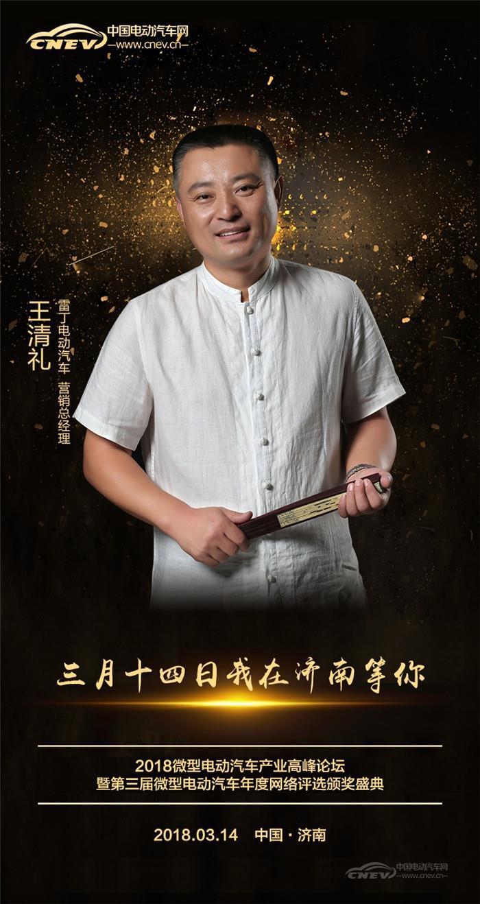 海报-低速车-雷丁山东梅拉德王清礼.jpg