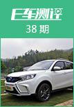 E车测评|家用新选择 江铃新能源首款电动SUV——E400城市试驾