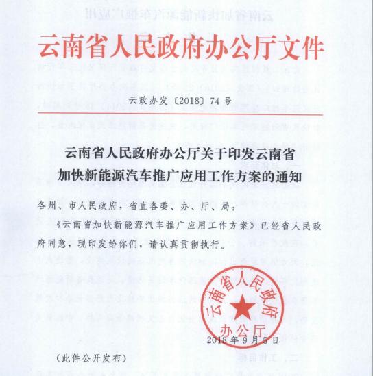 云南文件.png