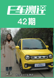 E車測評:全新大陽巧酷K2為格調而生 帶你通向品位生活