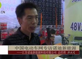 中国电动车网专访江苏诺迪新能源科技有限公司
