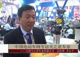 中国电动车网专访天津天之星车业