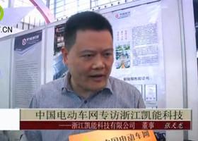 中国电动车网专访浙江凯能科技