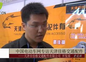 中国电动车网专访天津佳格交通配件