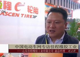 中国电动车网专访山东佳程橡胶工业