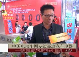 中国电动车网专访徐州嘉迪汽车电器