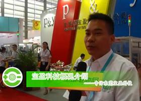 """""""东莞市宝盈科技有限公司""""采访视频"""