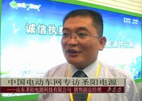 中国电动车网专访山东圣阳电源科技有限公司