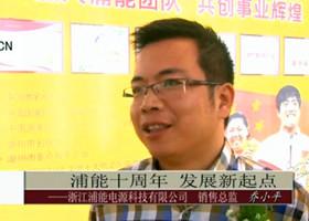 浦能十周年 发展新起点——专访浙江浦能电源科技有限公司