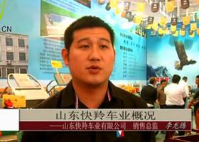 中国电动车网专访山东快羚车业有限公司