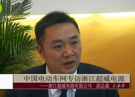 中国电动车网专访浙江超威电源有限公司