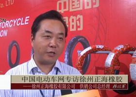 中国电动车网专访徐州正海橡胶有限公司