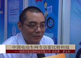 中国电动车网专访深圳市泰比特科技有限公司