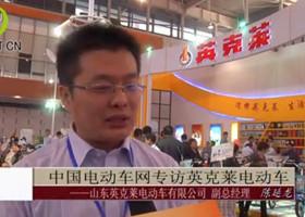 中国电动车网专访山东英克莱电动车有限公司