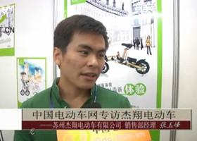 中国电动车网专访苏州杰翔电动车有限公司