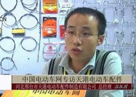 中国电动车网专访河北邢台天港电动车配件制造有限公司