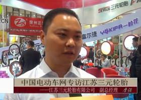中国电动车网专访江苏三元轮胎有限公司