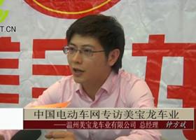 中国电动车网专访温州美宝龙车业有限公司