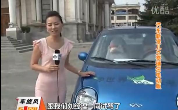 电动汽车汽车新宠儿之奇瑞QQ电动版