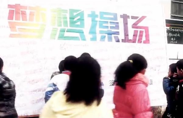 台铃公益梦想操场广西山区少年的体育梦想