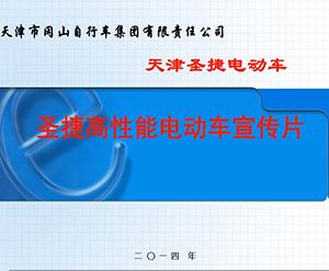 圣捷电动车宣传片201404