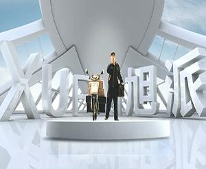 旭派电池15秒广告片A版-1高品质领导者