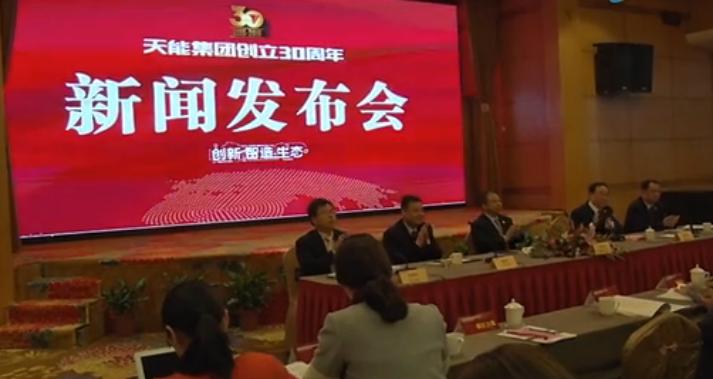 CNEV独家报道丨天能集团三十周年庆典