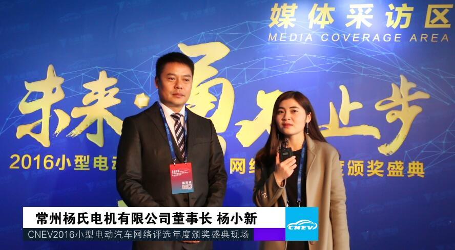 专访杨氏电机杨小新:如何看待2017年市场的变化