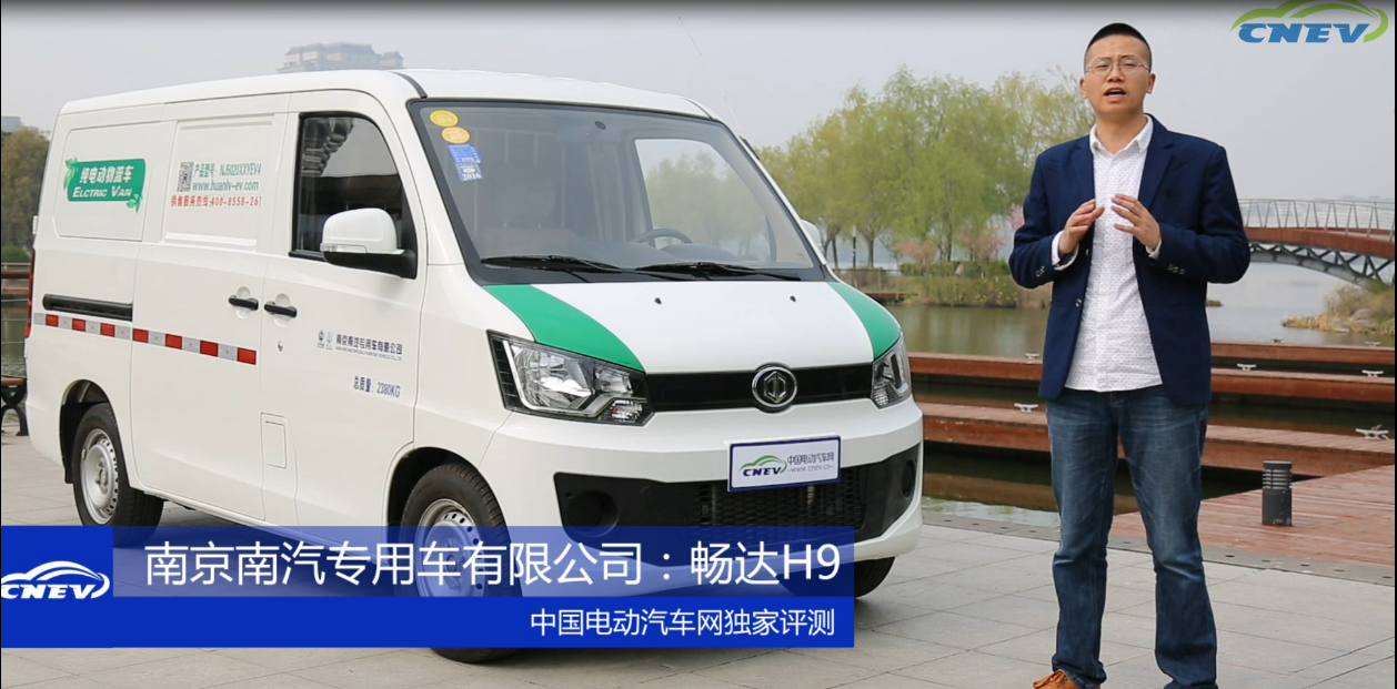 "E车评测:超强载物+极限续航=性能王者""畅达""H9"