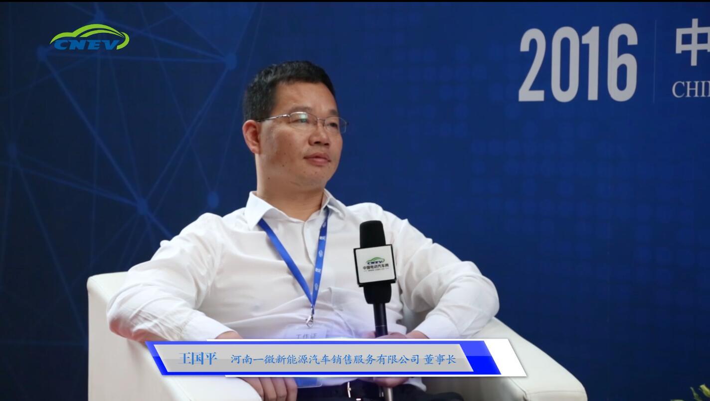 CNEV专访河南一微新能源 董事长王国平