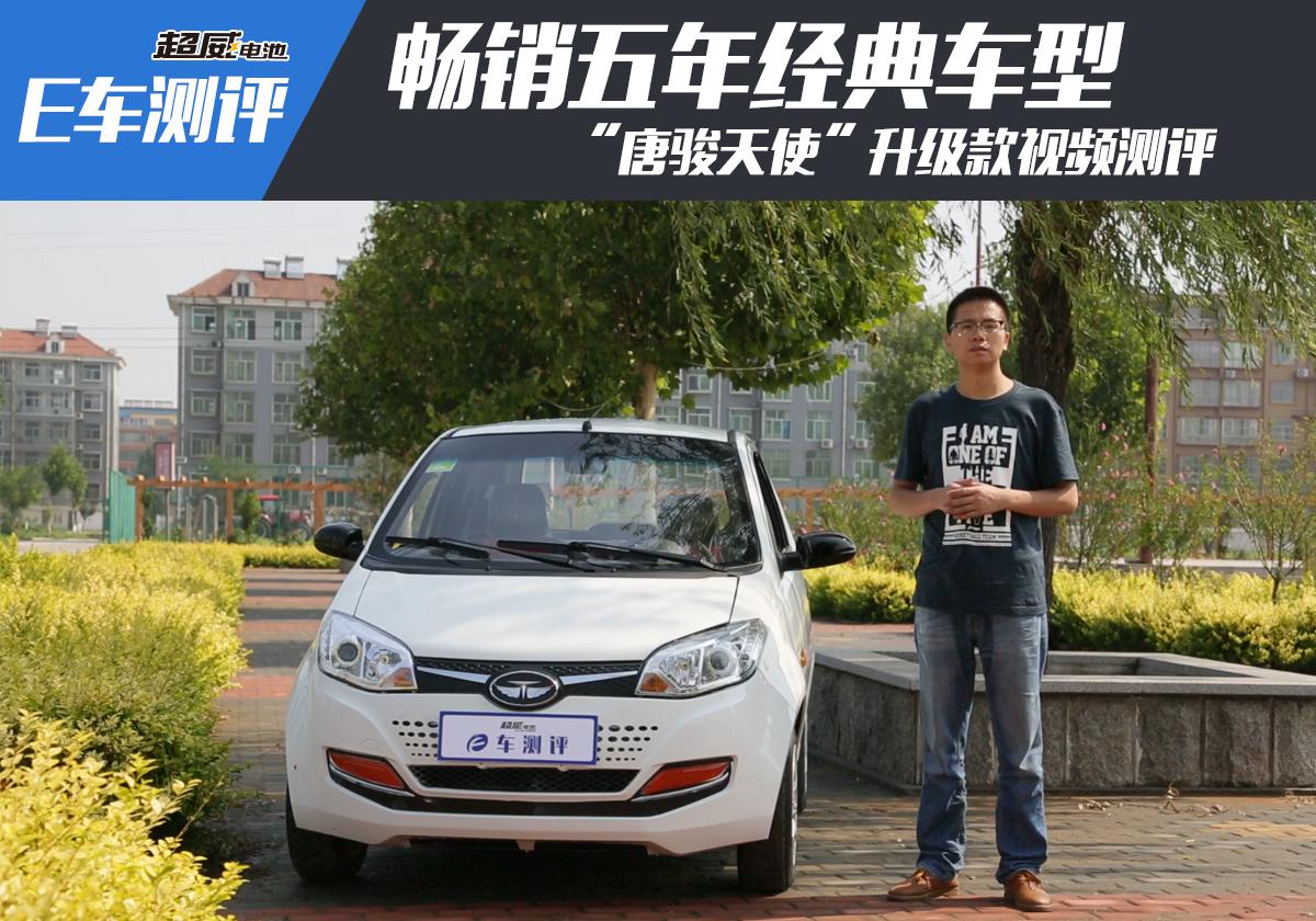 "E车测评:畅销五年经典车型""唐骏天使""升级款测评"