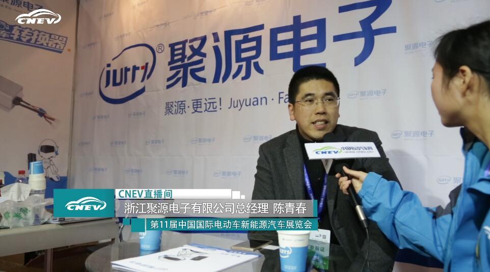CNEV专访:聚源电子陈青春