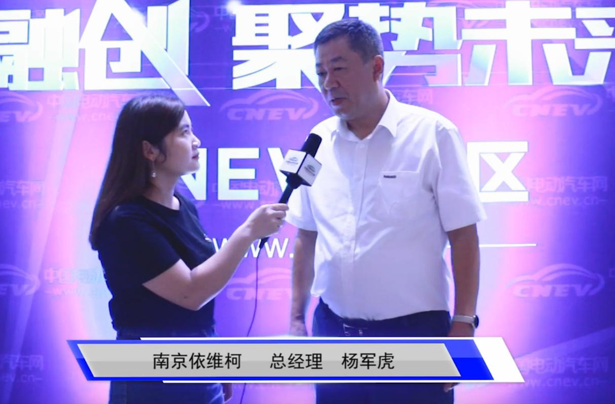 CNEV专访南京依维柯杨军虎