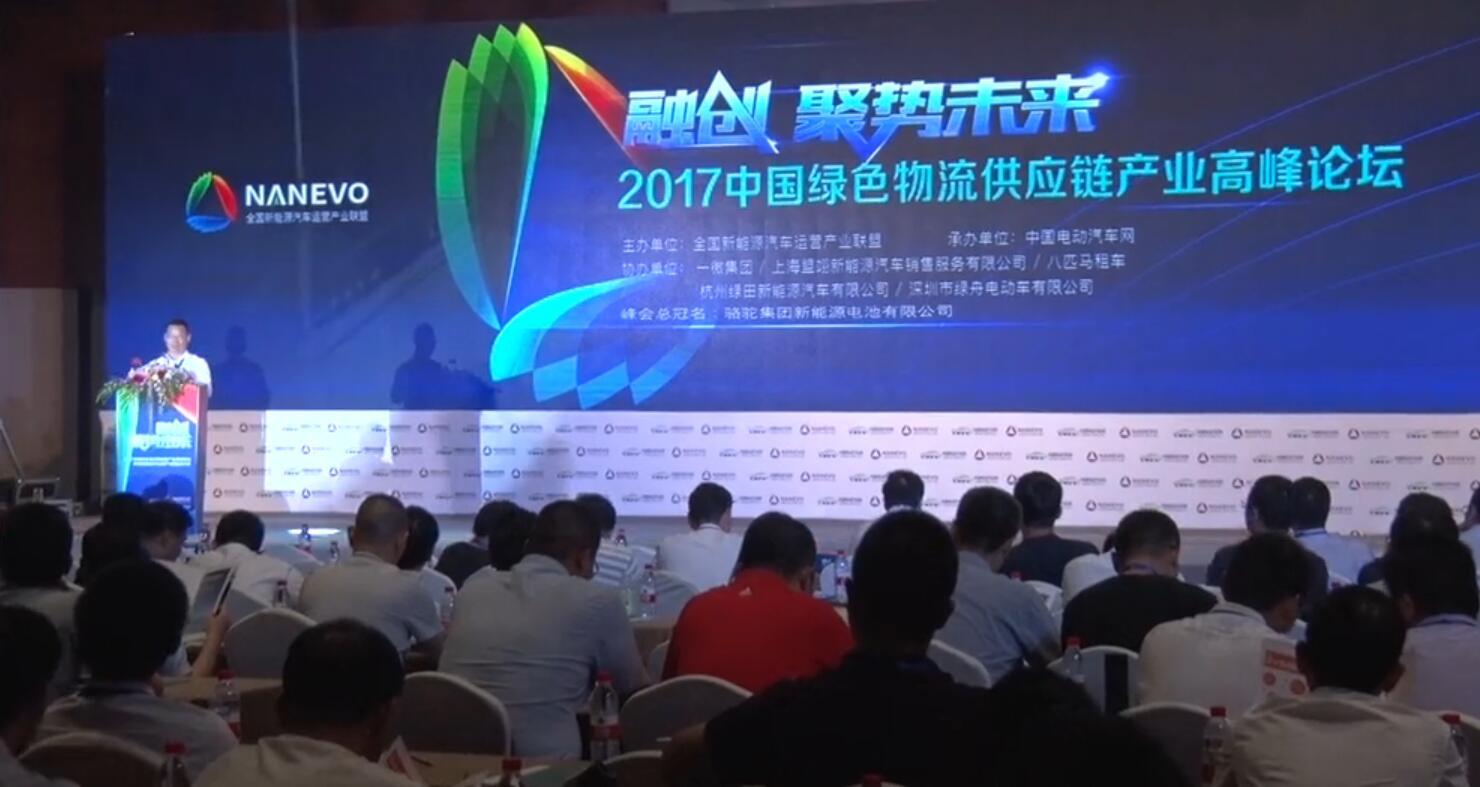 2017中国绿色物流供应链产业高峰论坛