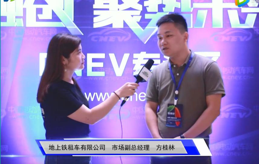 CNEV专访地上铁租车方桂林