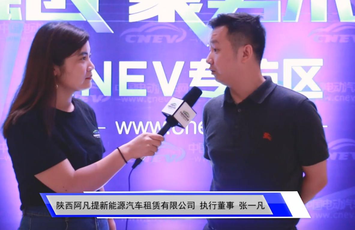 CNEV专访陕西阿凡提新能源汽车租赁张一凡