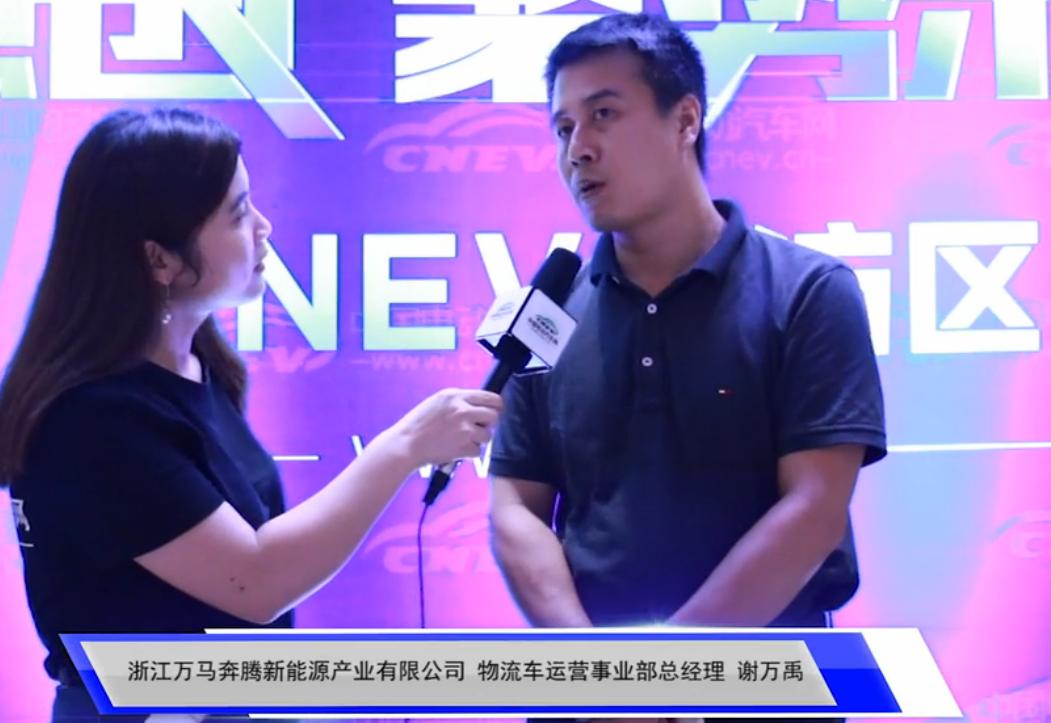CNEV专访浙江万马奔腾新能源产业谢万禹