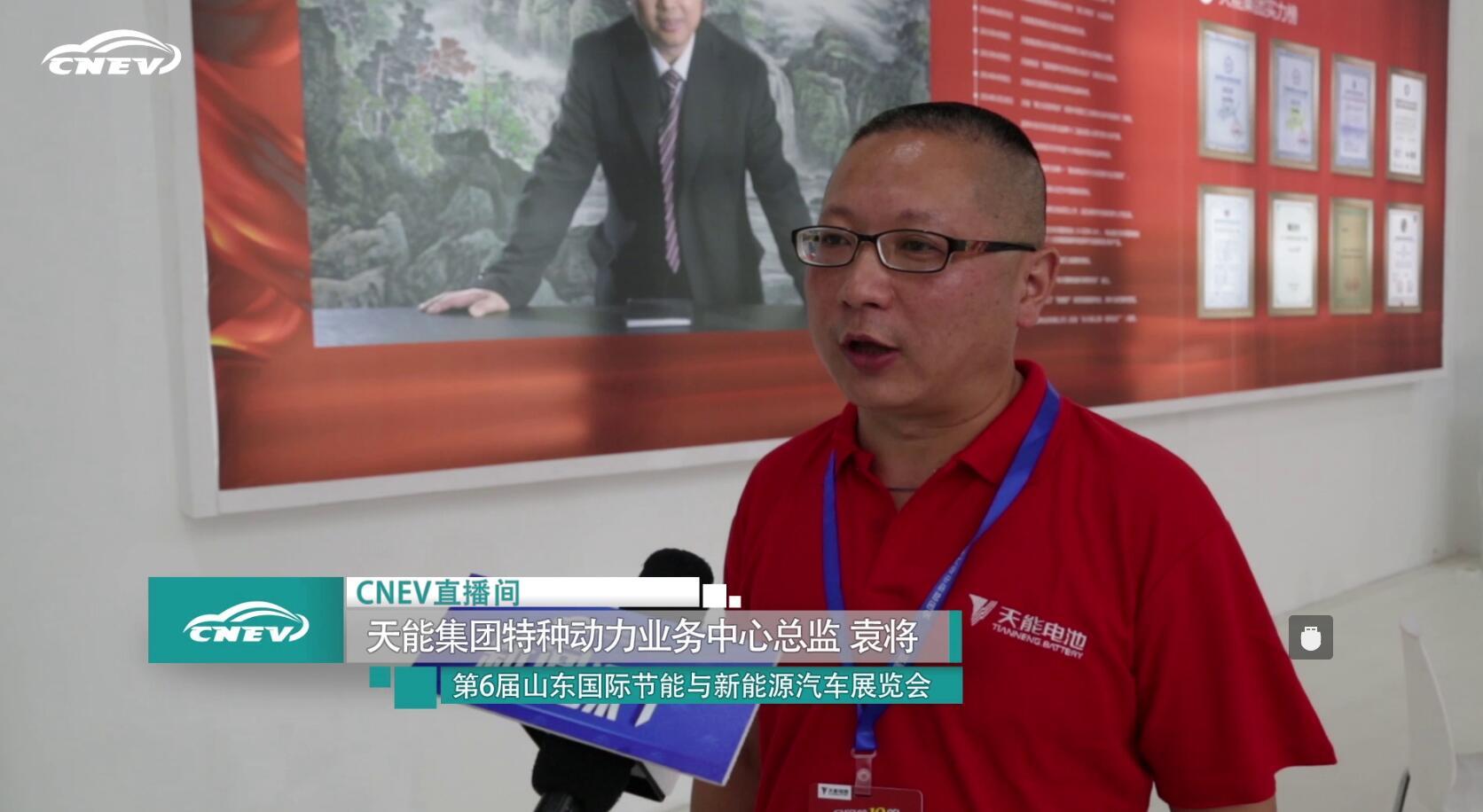 【直击济南展】CNEV专访天能集团袁将