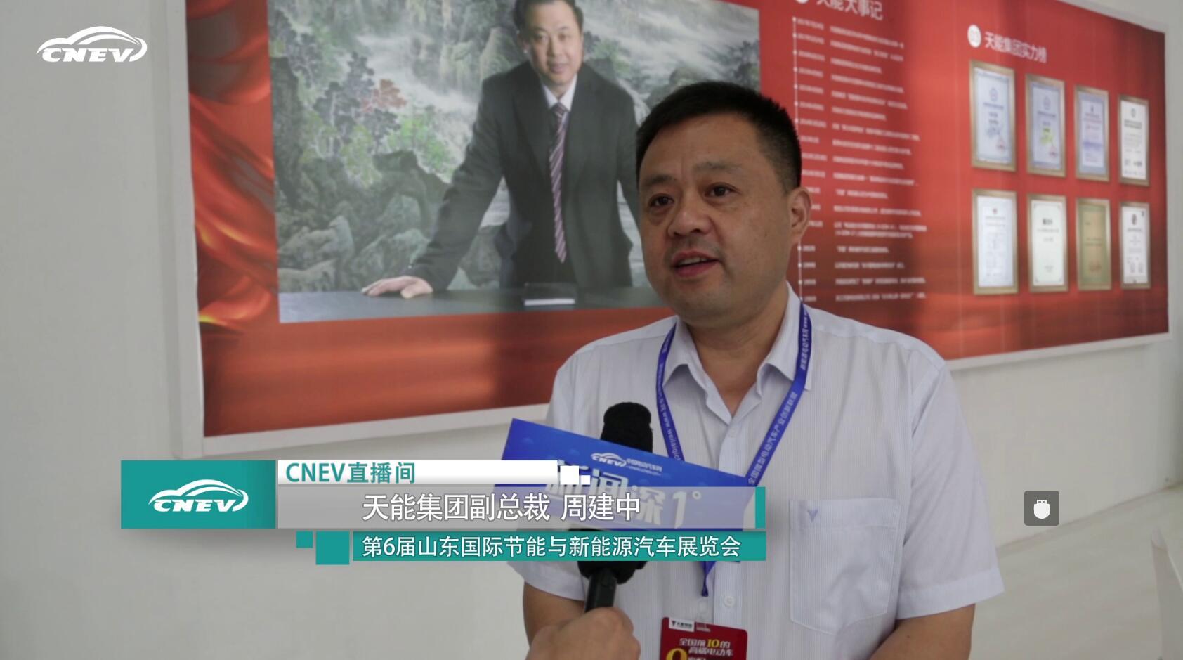 【直击济南展】CNEV专访天能集团周建中