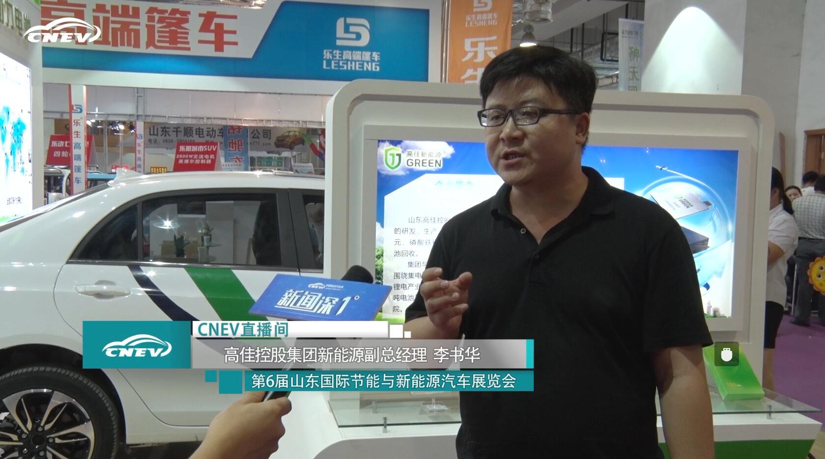 【直击济南展】CNEV专访高佳李书华