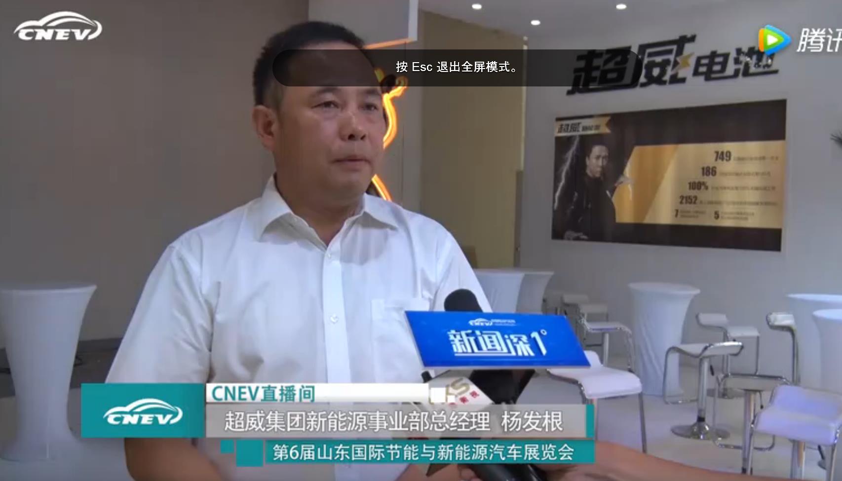 【直击济南展】CNEV专访超威集团杨发根