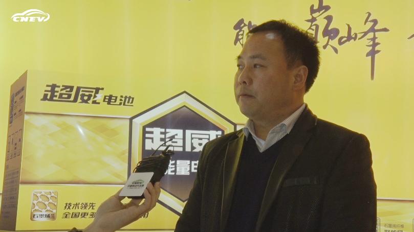 视频|专访超威集团新能源事业部总经理杨法根:超威实力领先助推行业发展