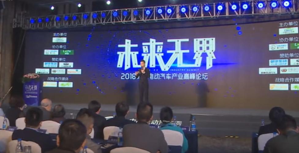 第三届微型电动汽车年度颁奖盛典采访
