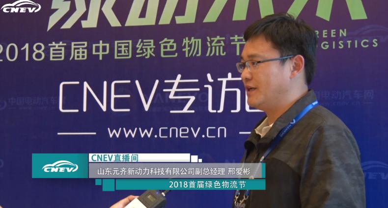 CNEV专访-山东元齐新动力科技有限公司副总经理 邢爱彬