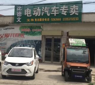 卫辉市太公路兄弟电动汽车专卖