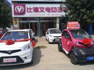 平兴县立强电动车摩托车经销处
