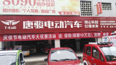 四川志昊新能源电动汽车有限公司