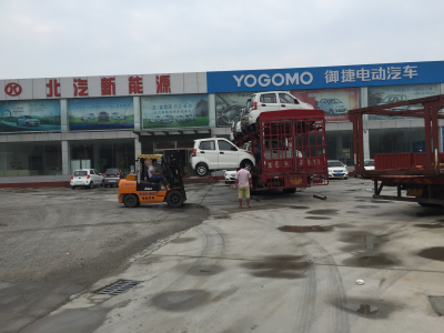 菏泽远通汽车销售有限公司